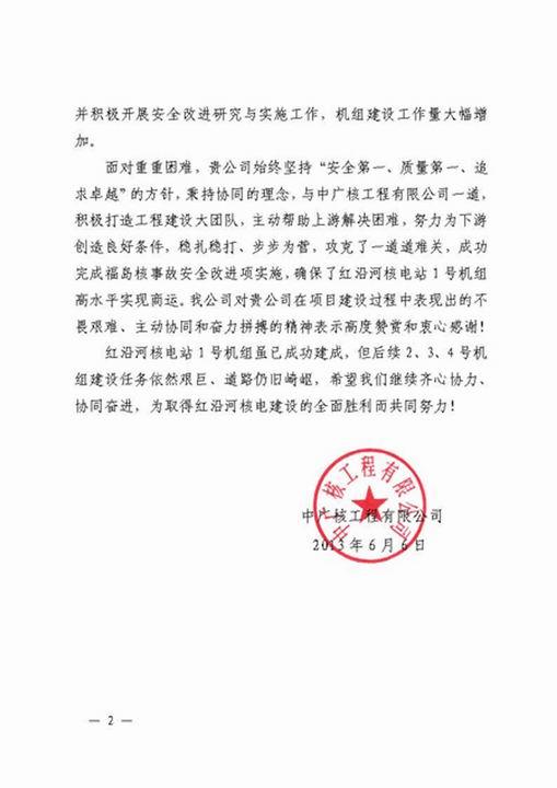 广核工程有限公司致一重的感谢信_中国一重(6