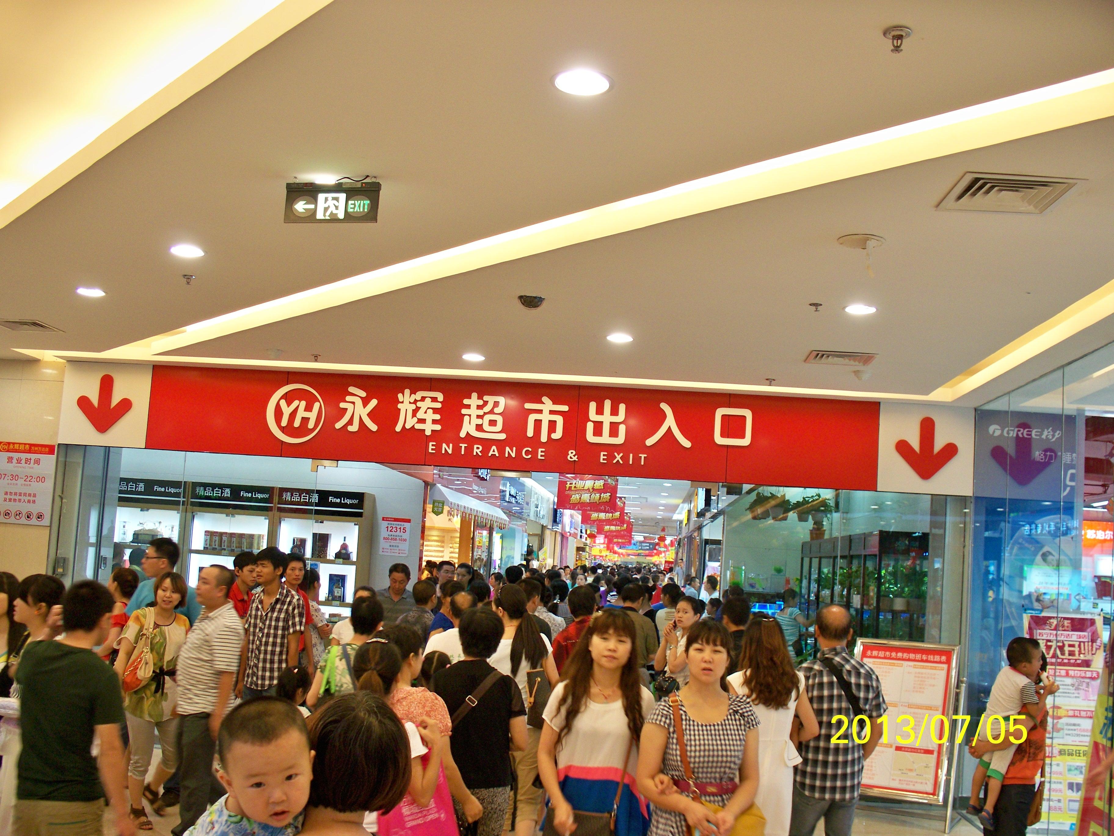 今天重庆万州万达广场永辉店开业实况_永辉超市()股吧