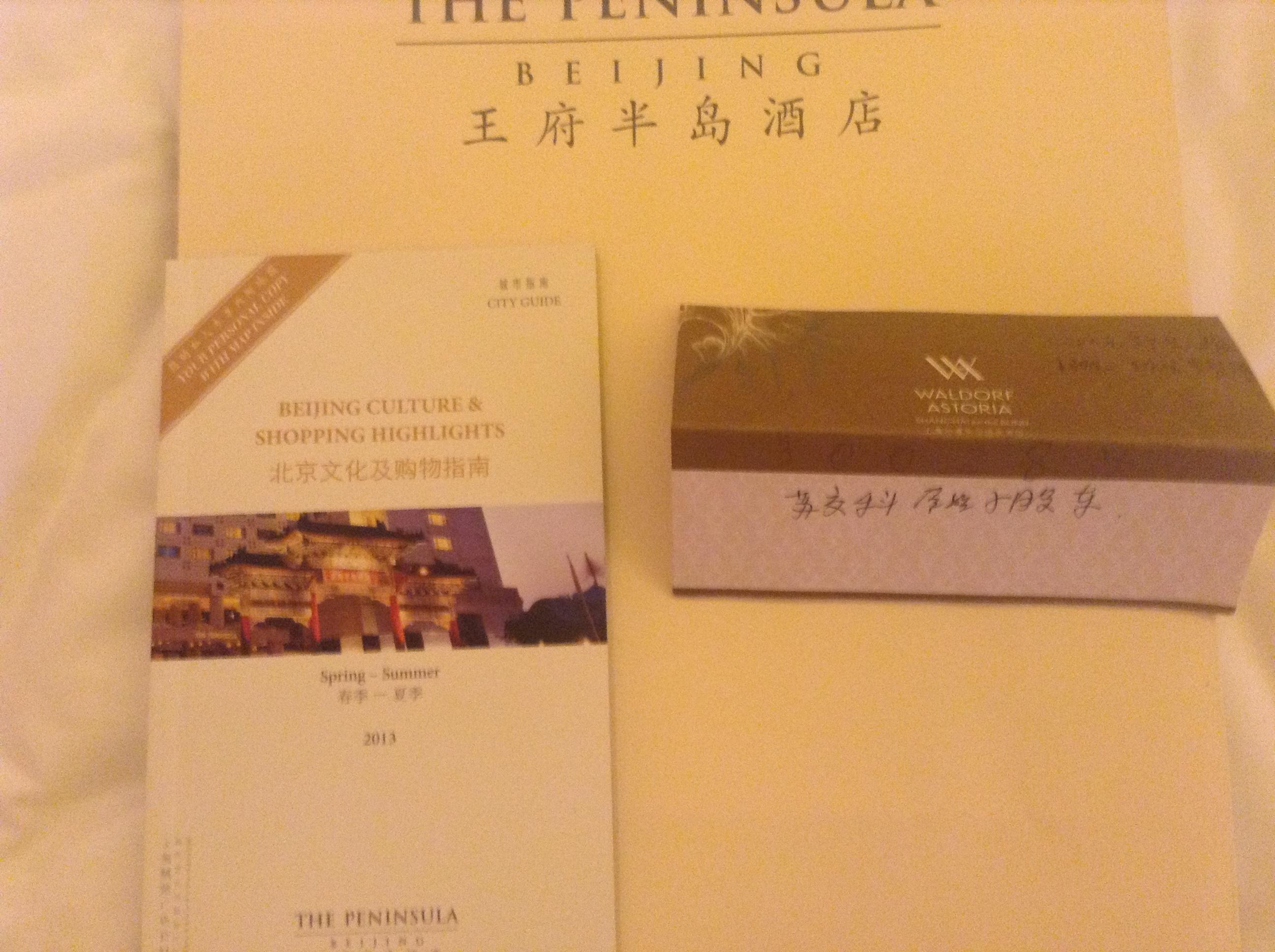 北京王府半岛酒店 花股民money