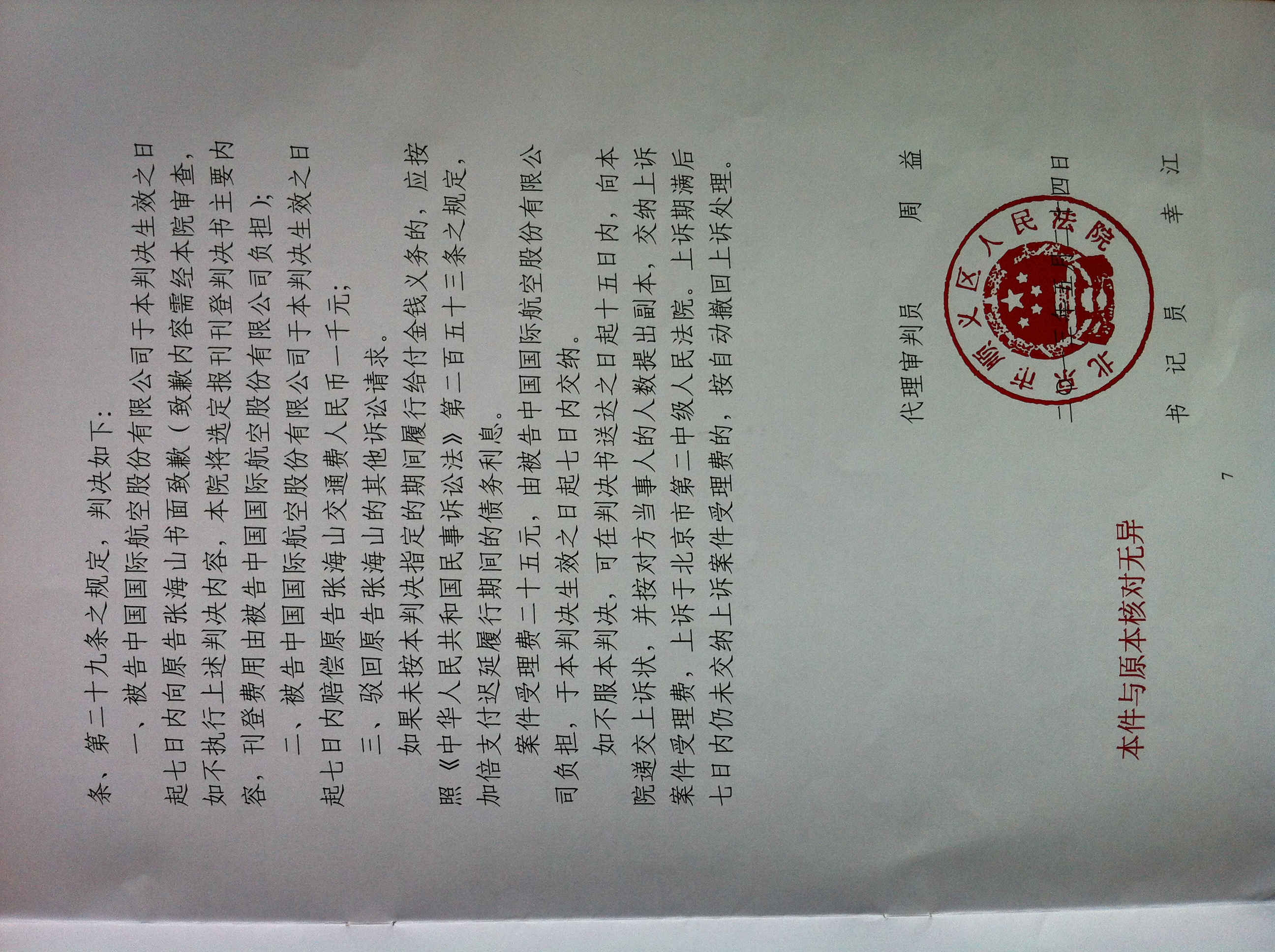 中国国际航空股份有限公司是老赖--被强制执行申请 北京顺义区人民法院立案庭: 你院受理我起诉中国国际航空股份有限公司侵权责任纠纷一案,已经过一审和二审判决生效。 二0一三年五月二十四日北京顺义区人民法院(2013)顺民初字第03622号判决如下: 一、被告中国国际航空股份有限公司于本判决生效之日起七日内向原告张海山书面致歉(致歉内容需经本院审查,如不执行上述判决内容,本院将选定报刊刊登判决书主要内容,刊登费用由被告中国国际航空股份有限公司负担); 二、被告中国国际航空股份有限公司于本判决生效之日起七日