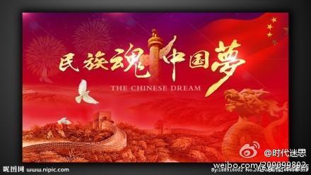 中华民族一家亲同心共筑中国梦400字莫欺少年穷;几百年屈辱,几千年