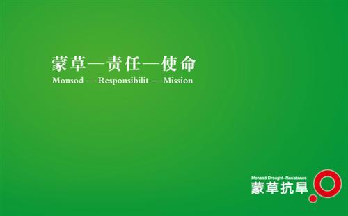 蒙草抗旱:下周将开始审核并购普天园林!