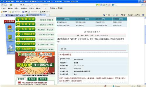邮付通icp备案信息_湘邮科技(600476)股吧_东方财富网