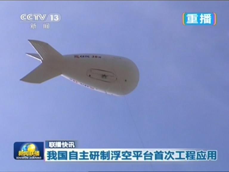 央视播高空飞艇平流层浮空平台,四创电子38所出品.