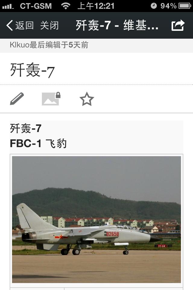 中航歼7(飞豹)战机,000768中航飞机研发