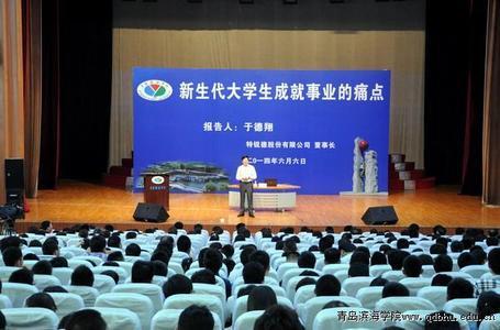 青岛滨海学院,在学校大礼堂为全体学生作了题为《新生代大学生成就