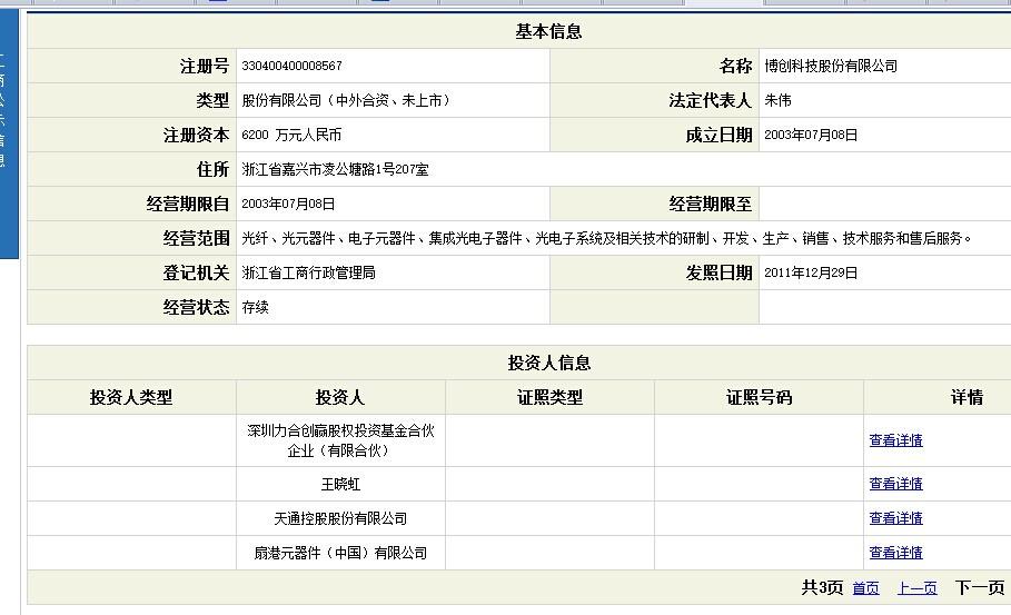 天通股份吧(600330.sh) 正文  上海网友