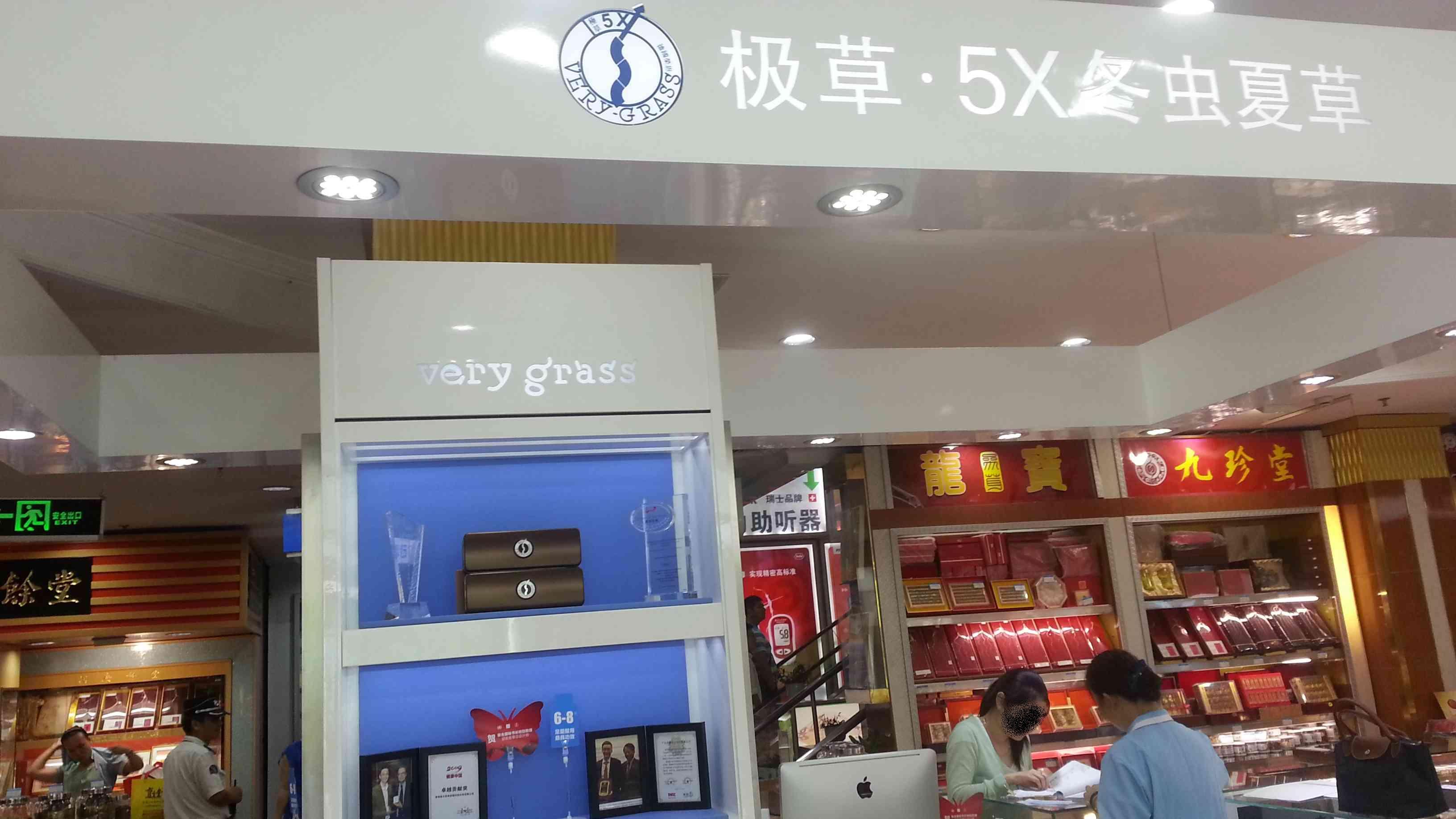 极草5x专卖店高清图片