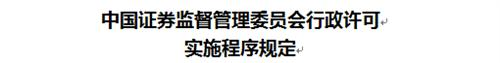 依据~中国证券监督管理委员会行政许可实施程序规定 - 稀土天使 - 稀土天使的博客