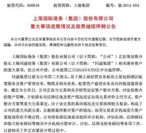 上港集团重大事项进展情况及股票继续停牌公告