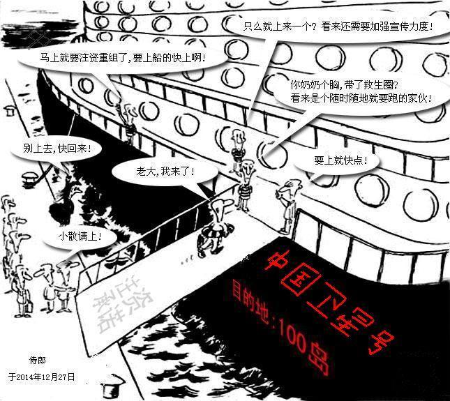 抓紧上船吧!_中国卫星(600118)股吧_东方财富网