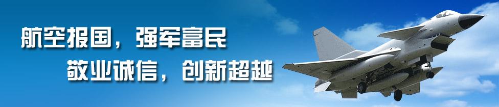 中航和大飞机将合并_中航飞机(000768)股吧
