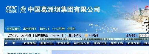 葛洲坝官方网站出现中国能建,葛洲坝随时可能