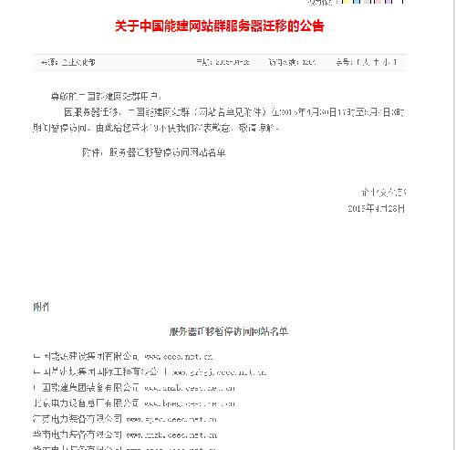 停牌啦!关于中国能建网站群服务器迁移的公告