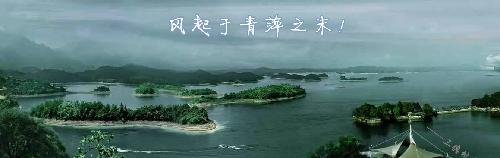 风起于青萍之末 - 长天秋水2 - 长天秋水 的博客