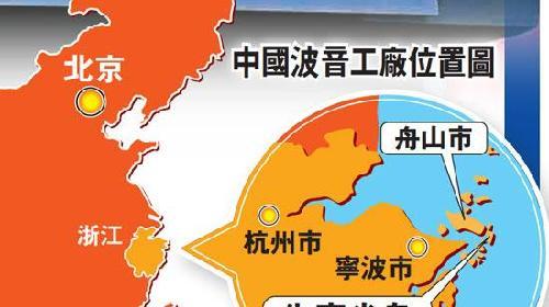 波音公司海外第一家工厂将落户舟山