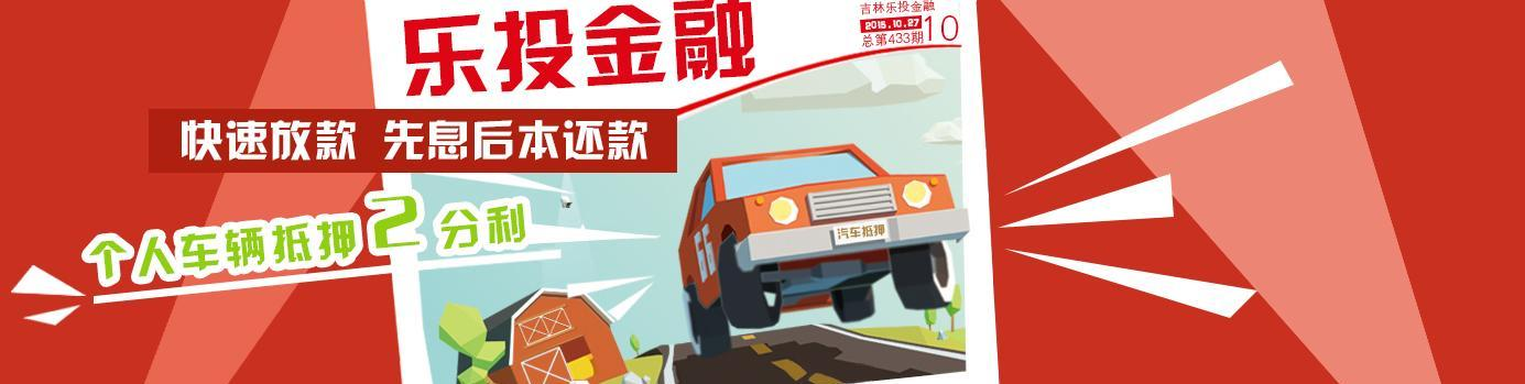 佰仟金融活力手绘海报