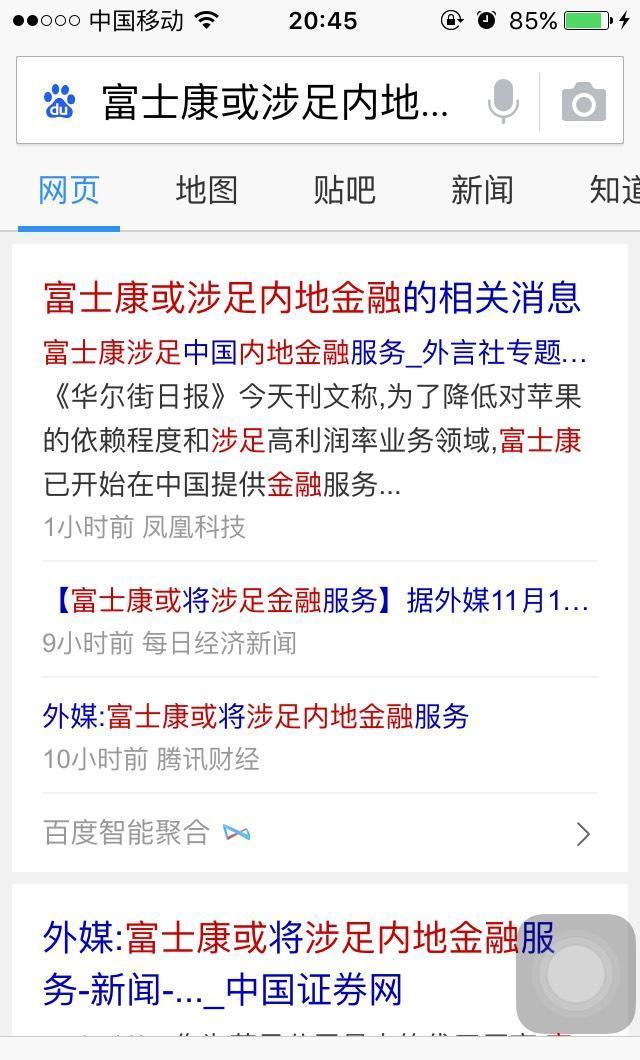[图片]_南天信息(000948)股吧_东方财富网股吧