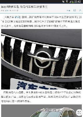 所有身家都从买你股票开始,从车身,仪表 海马汽车 000572高清图片