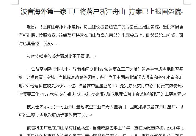 内参:波音海外第一家工厂将落户浙江舟山