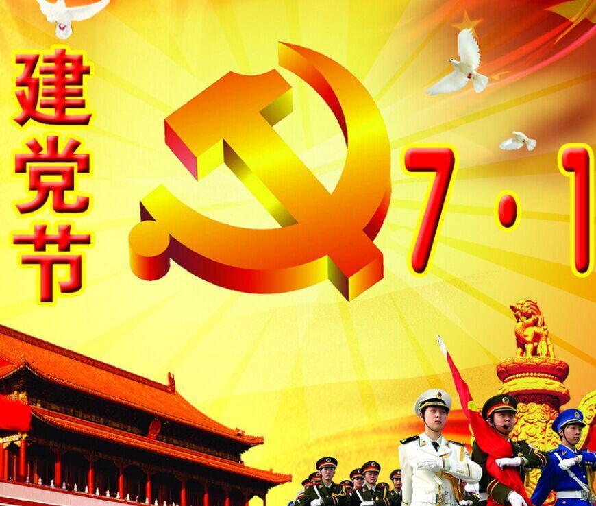 各省市自治区党委常委名单(2016年7月版)