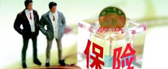 保险业遇发展瓶颈 业务营销乱象制约行业发展