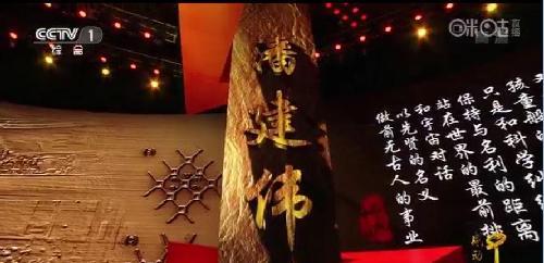 2016十大感动中国人物:潘建伟