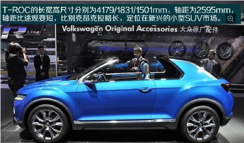 大众小型SUV量产版将由一汽大众生产高清图片