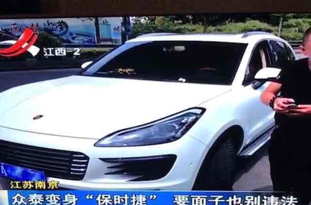 买众泰汽车的悲惨下场(山寨保时捷非法改装)被交警给扣了