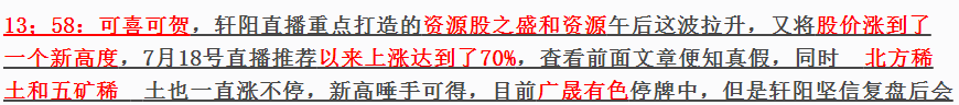 轩阳论市价值连城直播间(8.11)