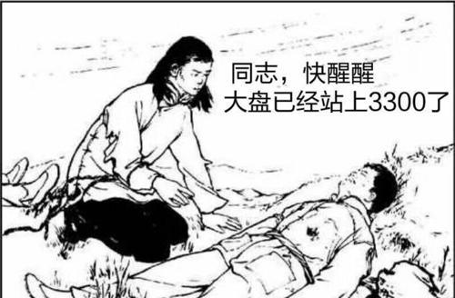 黑逼逼网站_黑逼快醒醒,大盘已经站上3300了,香江还在万恶的深渊.