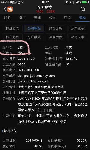 创业黑马300688大股东里的…其实…就是东方
