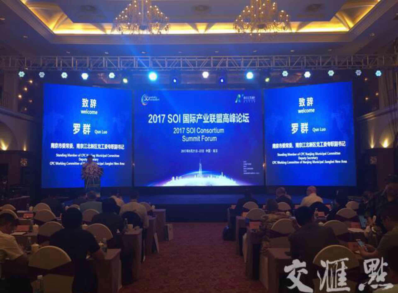 """集成电路企业加速集聚 南京江北新区将打造中国""""芯片之都"""" 来源: 交汇"""