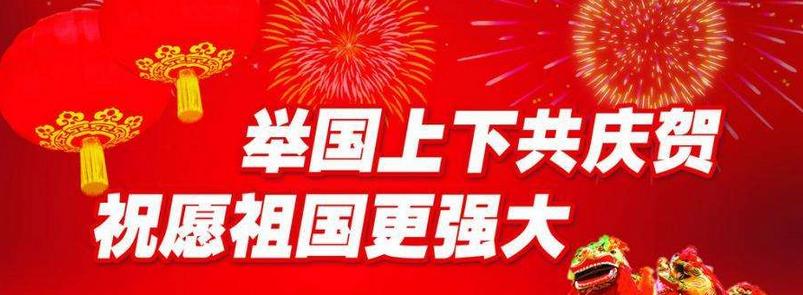 国庆 中秋 节日寄语