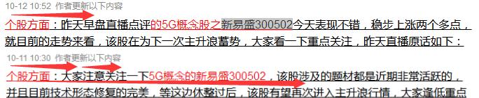 轩阳论市价值连城直播间(10.12)