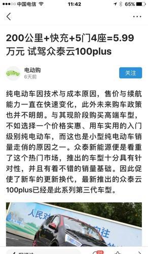 众泰云100plus 阳台电源
