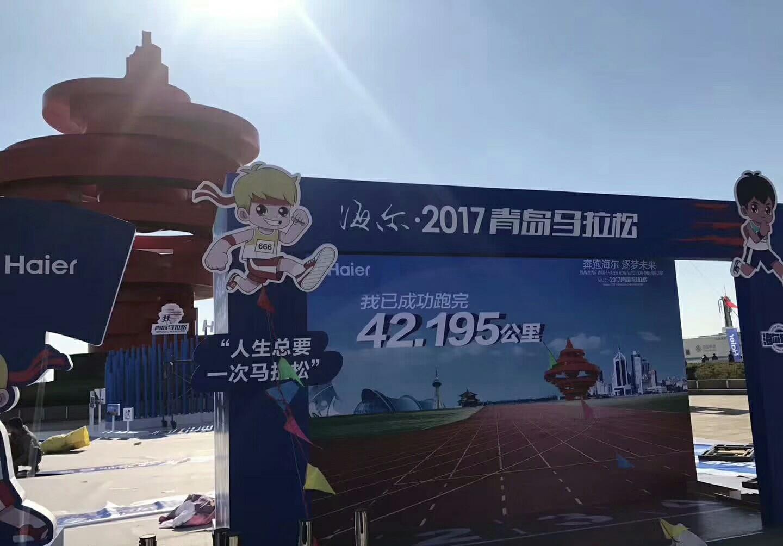 海尔马拉松,哈哈_青岛海尔(600690)股吧_东方财富网