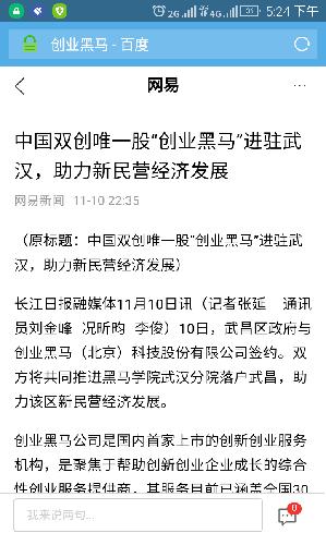 创业黑马进军武汉_创业黑马(300688)股吧_东