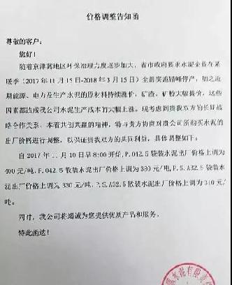 北京金隅水泥提价通知称:随着京津冀地区环保治理