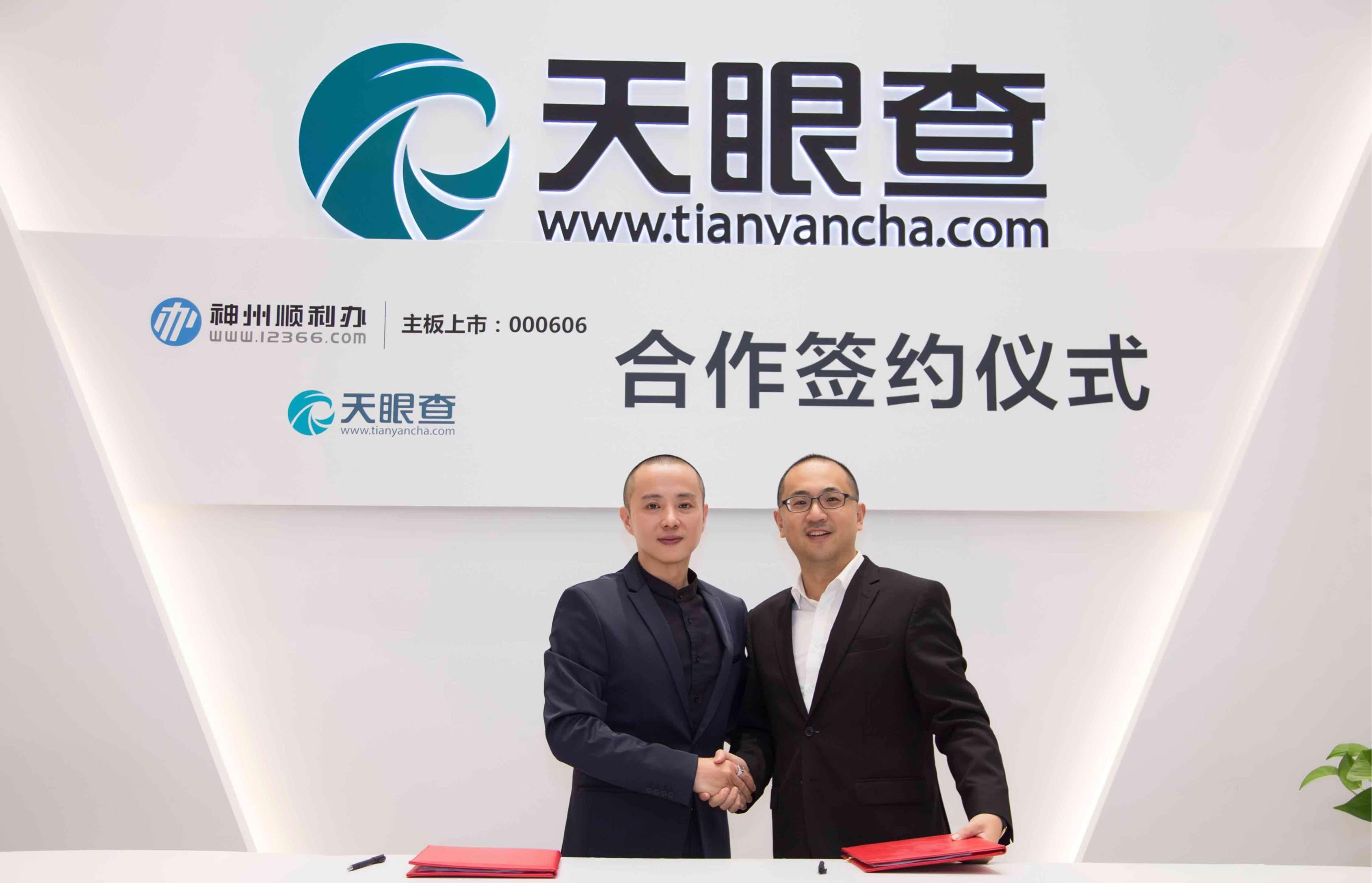 天眼查和神州顺利办达成战略合作,共同帮助亿万中国企业成长