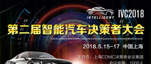 2018第二届智能汽车决策者大会!