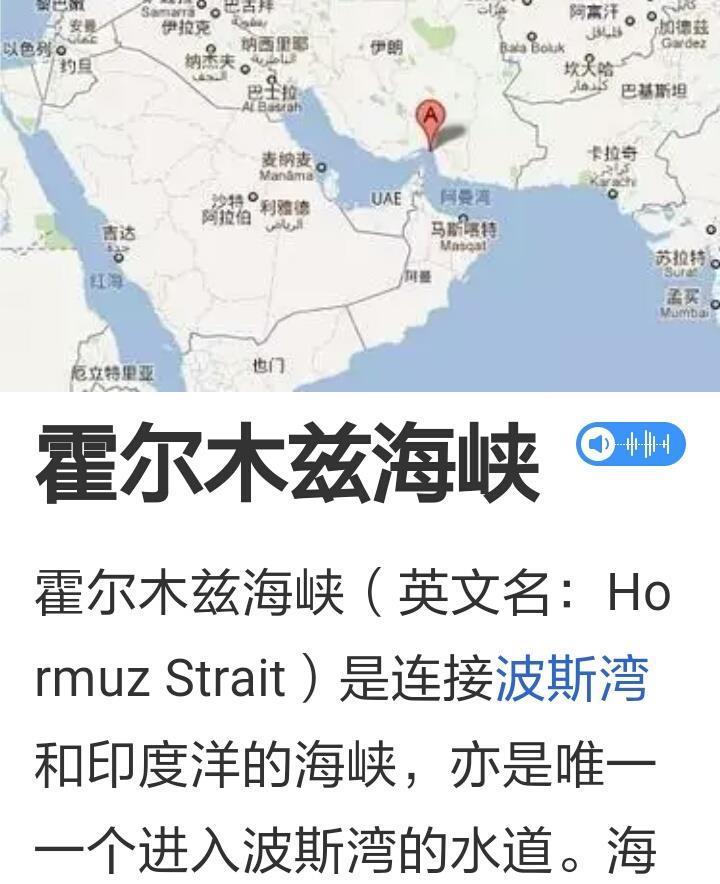 霍尔木兹海峡与国际油价