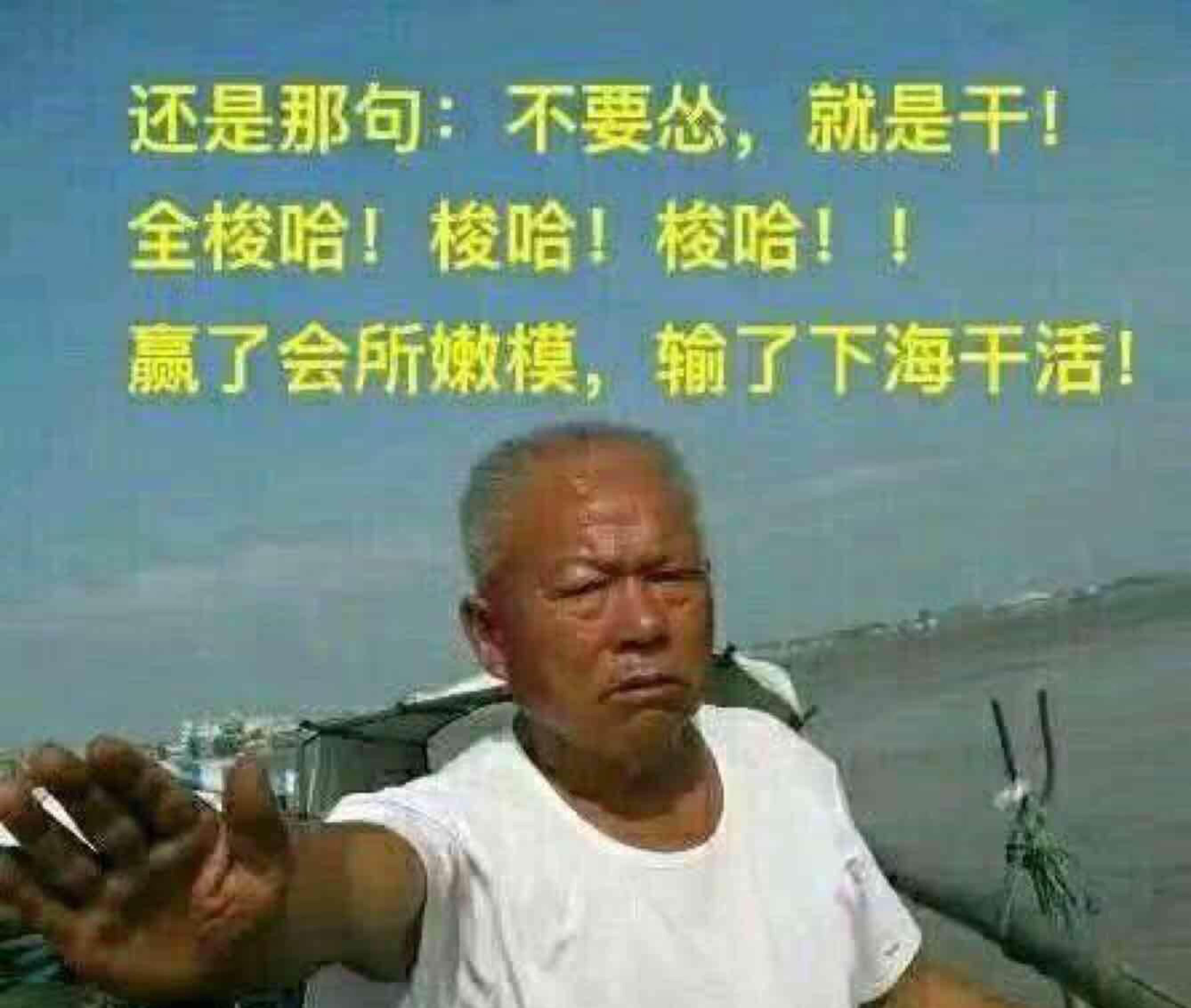 梭哈梭哈,全梭哈!_恒立实业(000622)股吧_东方财富网
