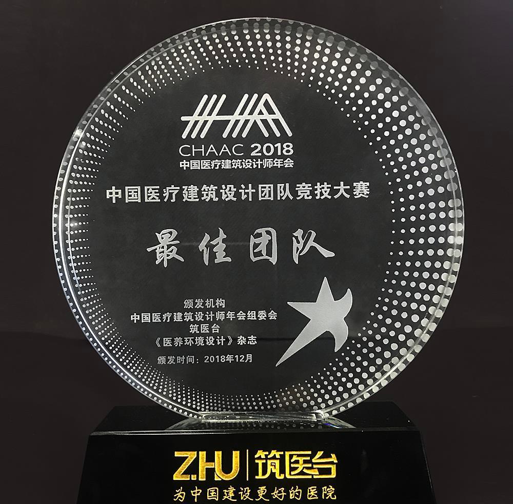 """中衡设计医疗团队斩获2018首届中国医疗建筑设计团队竞技大赛""""最佳"""