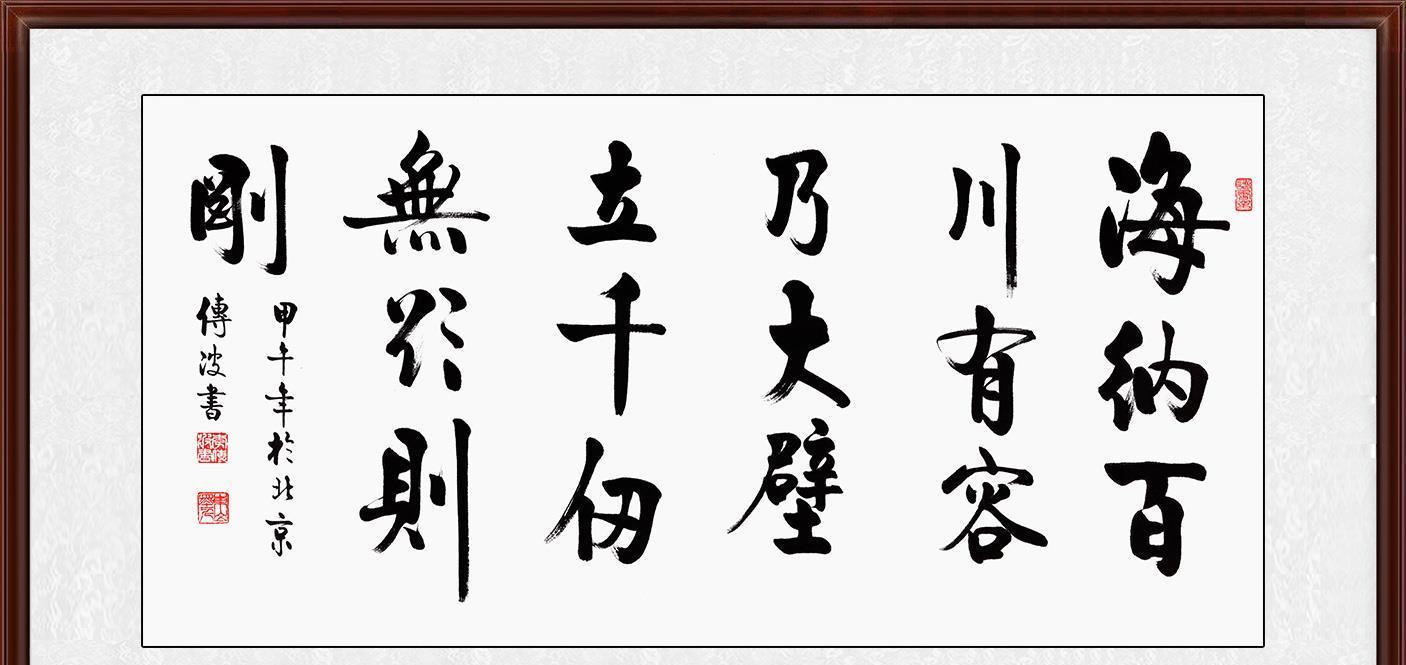 李传波新品书法《海纳百川图片