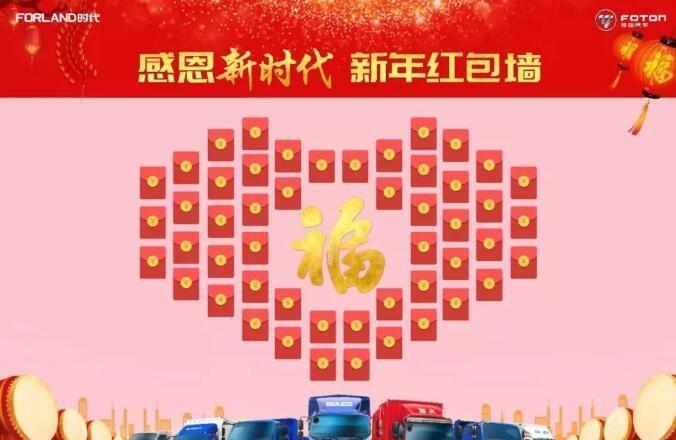 福田时代的新年红包墙图片