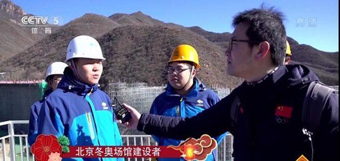 央视五套《北京2022》栏目报道上海宝冶国家雪车雪橇中心项目建设