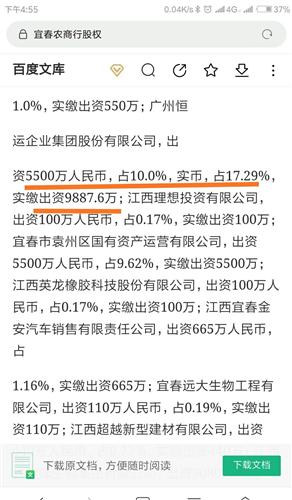 宜春农商行股权 恒运a站比27.29% 厉害了