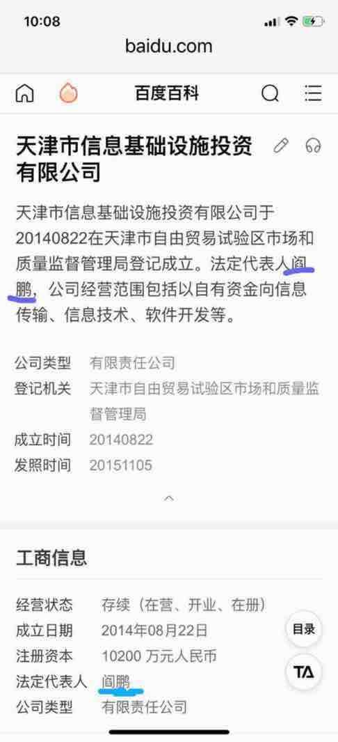 600225资金流向_600225:天津松江提供担保公告