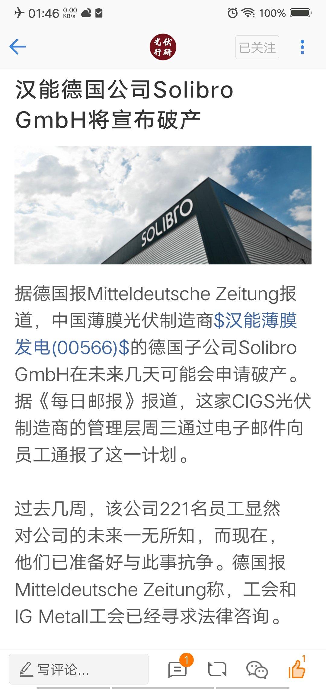 1519   国际太阳能光伏网讯据德国mittel<strong>deutsche</strong> zeitung报道,中国